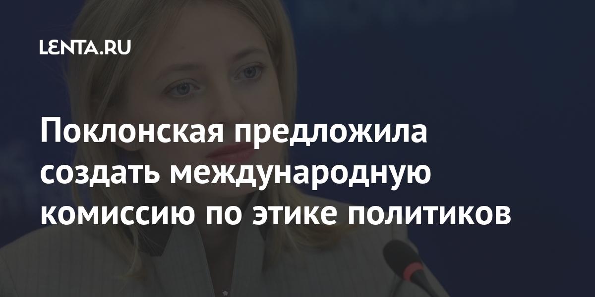 share 351bf41d639036737b26b138b3c2738e Поклонская предложила создать международную комиссию по этике политиков