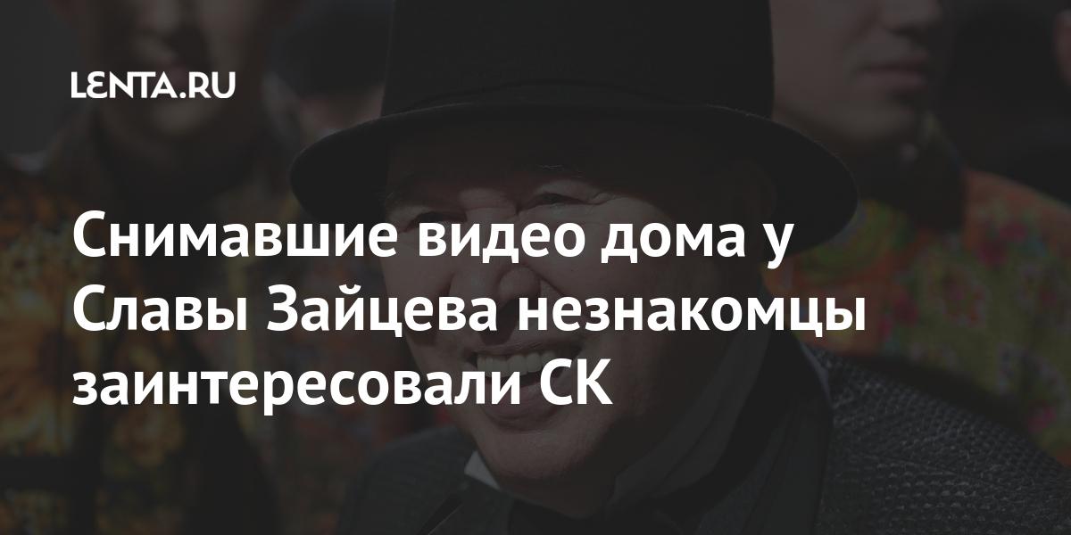 share 2786e68e85fbc1434baaf52065653bb7 Снимавшие видео дома у Славы Зайцева незнакомцы заинтересовали СК