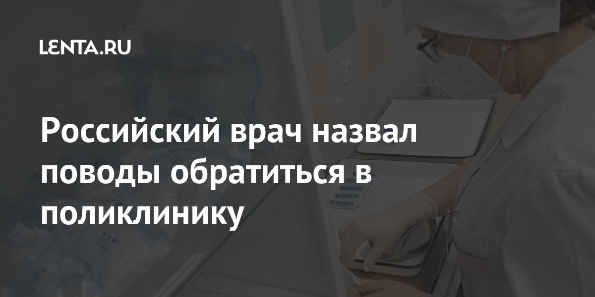 share d603e82277efea4f1ddc0e2ebb1de4ce Российский врач назвал поводы обратиться в поликлинику