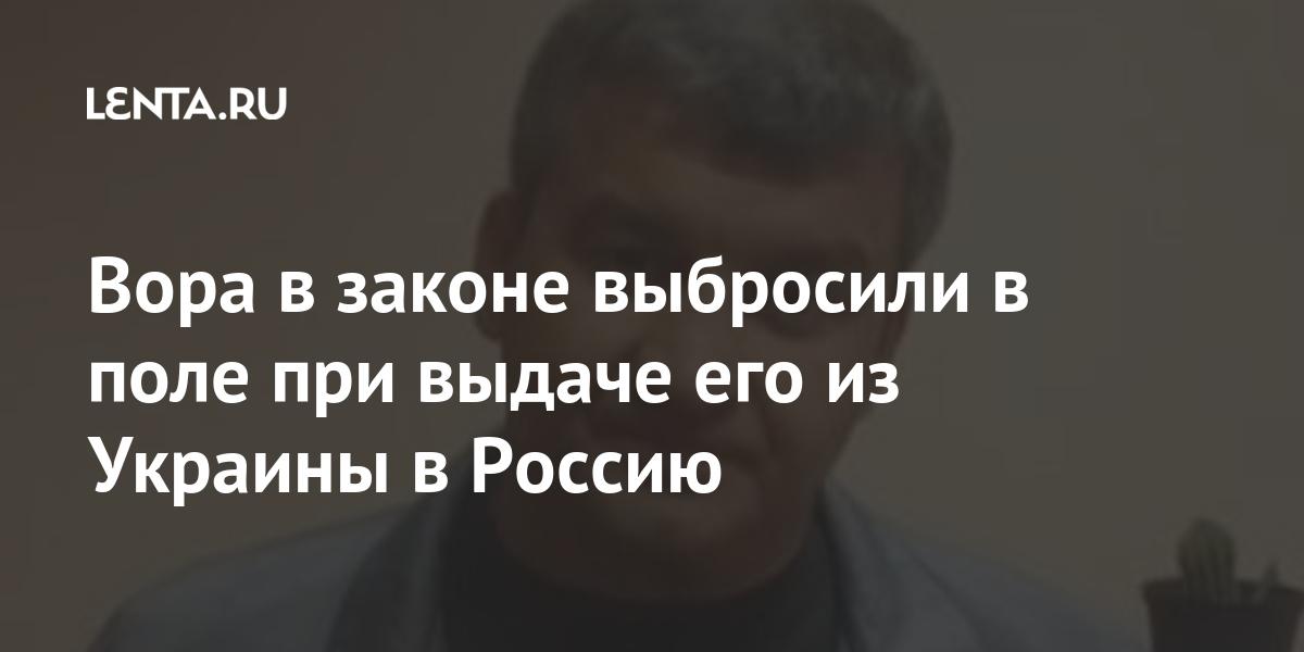 share 34d542d971fee1cece4b3a541d2101bc Вора в законе выбросили в поле при выдаче его из Украины в Россию