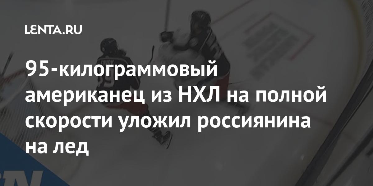 share f3093433020fd2b55fda286db4e3157d 95-килограммовый американец из НХЛ на полной скорости уложил россиянина на лед