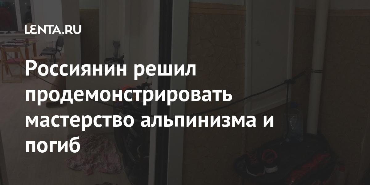 share 78d8a3b51719ce3371acca90d9b17dc6 Россиянин решил продемонстрировать мастерство альпинизма и погиб