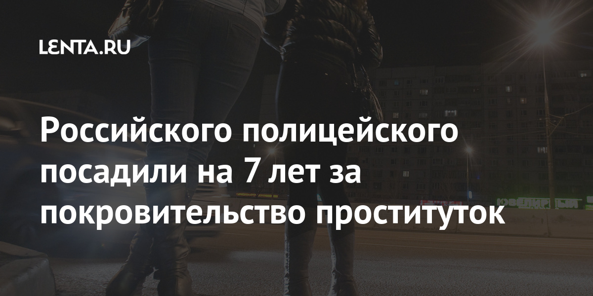share a18e3fd4e23bedf8519f0f0ff85304b6 Российского полицейского посадили на 7 лет за покровительство проституток