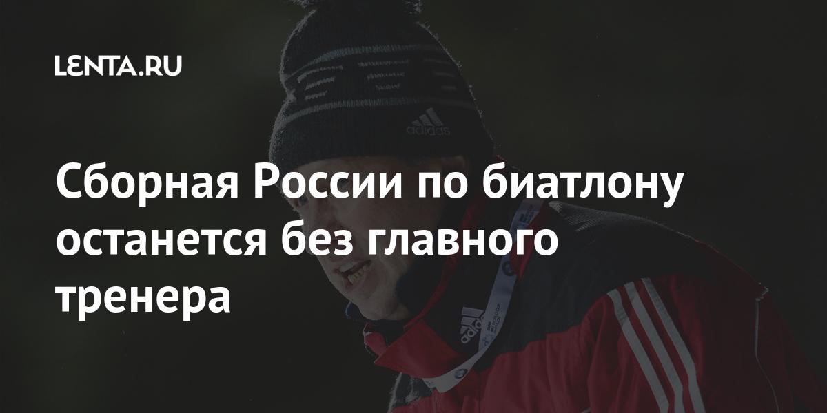 share d2fefa9bf2b8c563d0382ed19e359672 Сборная России по биатлону останется без главного тренера
