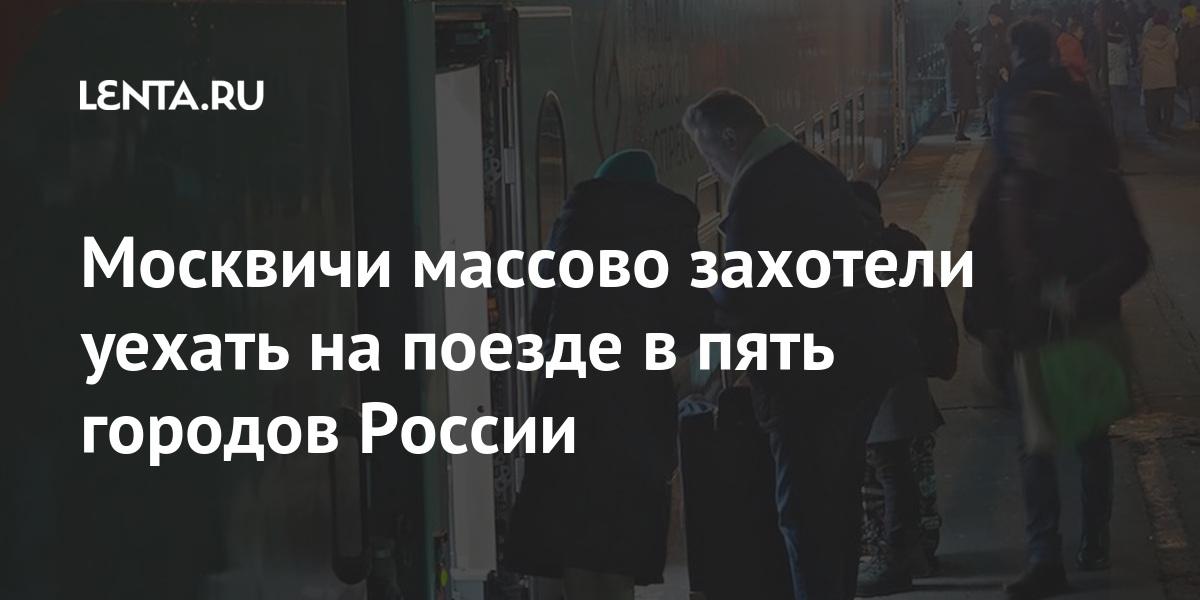 share f9e7525fbac8c26811877e6231c81f25 Москвичи массово захотели уехать на поезде в пять городов России