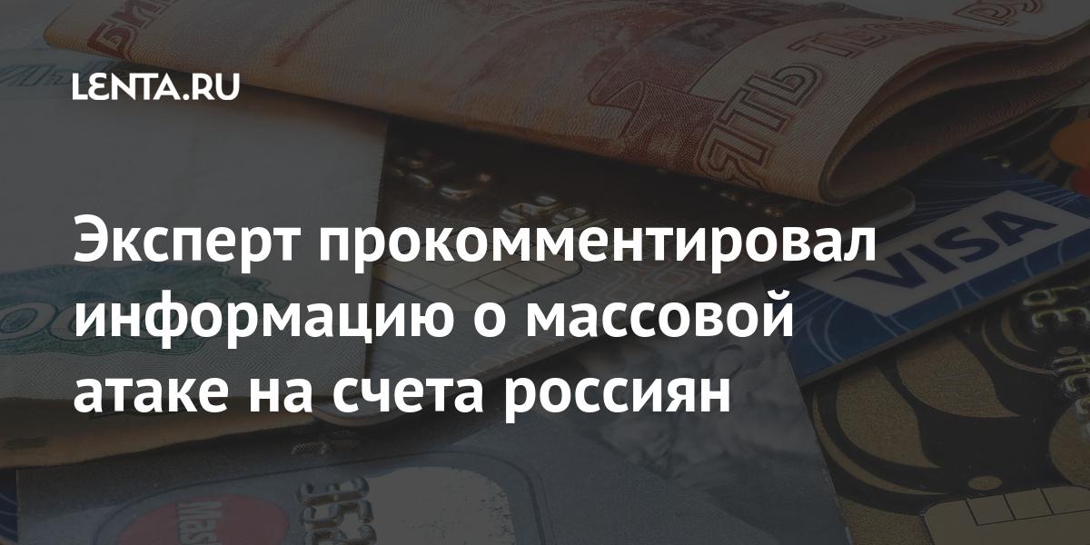 share 788d26bbc975370e5e7ff532603b15b2 Эксперт прокомментировал информацию о массовой атаке на счета россиян