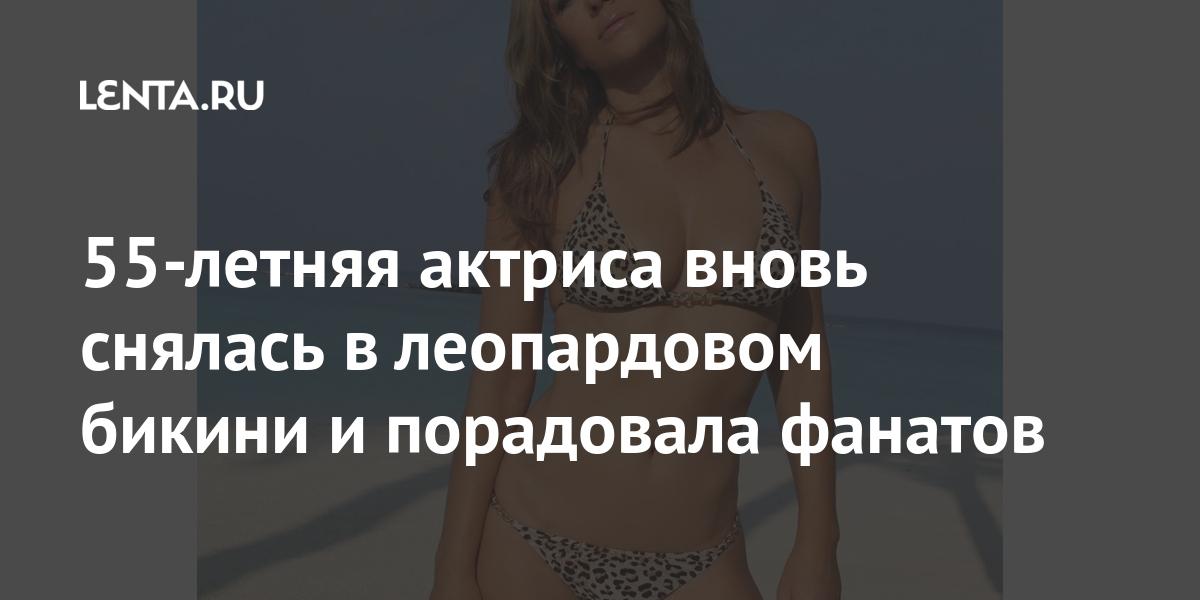 55-летняя актриса вновь снялась в леопардовом бикини и порадовала фанатов