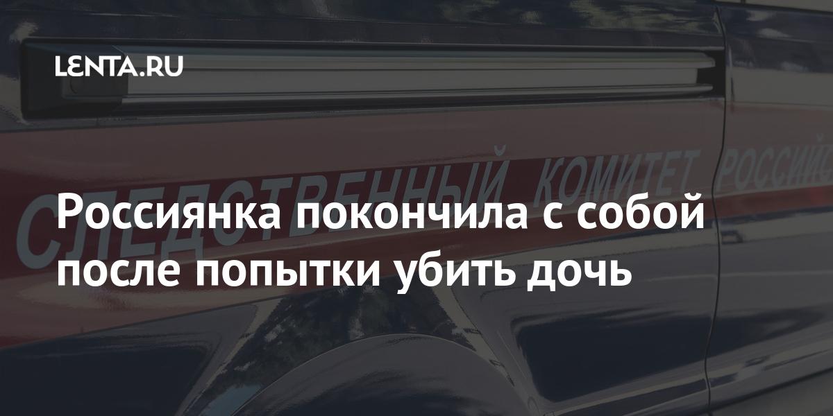 share 19fa02ea91e10a781d6430d021165535 Россиянка покончила с собой после попытки убить дочь