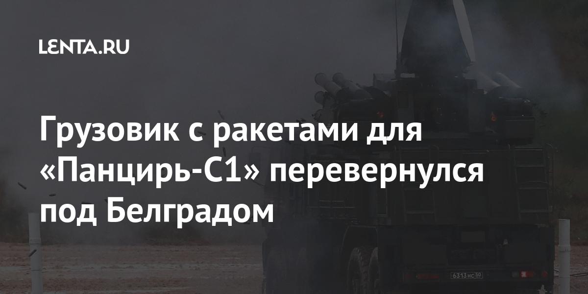 share c34699365716bfee63dc4c11c0a47fd8 Грузовик с ракетами для «Панцирь-С1» перевернулся под Белградом