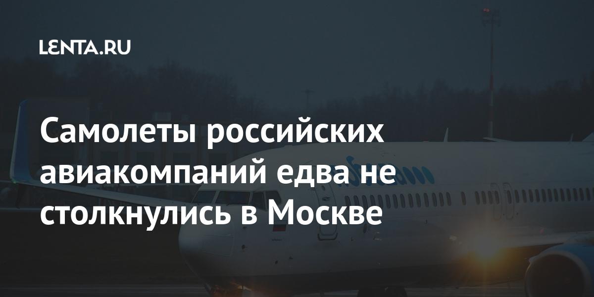Самолеты российских авиакомпаний едва не столкнулись в Москве