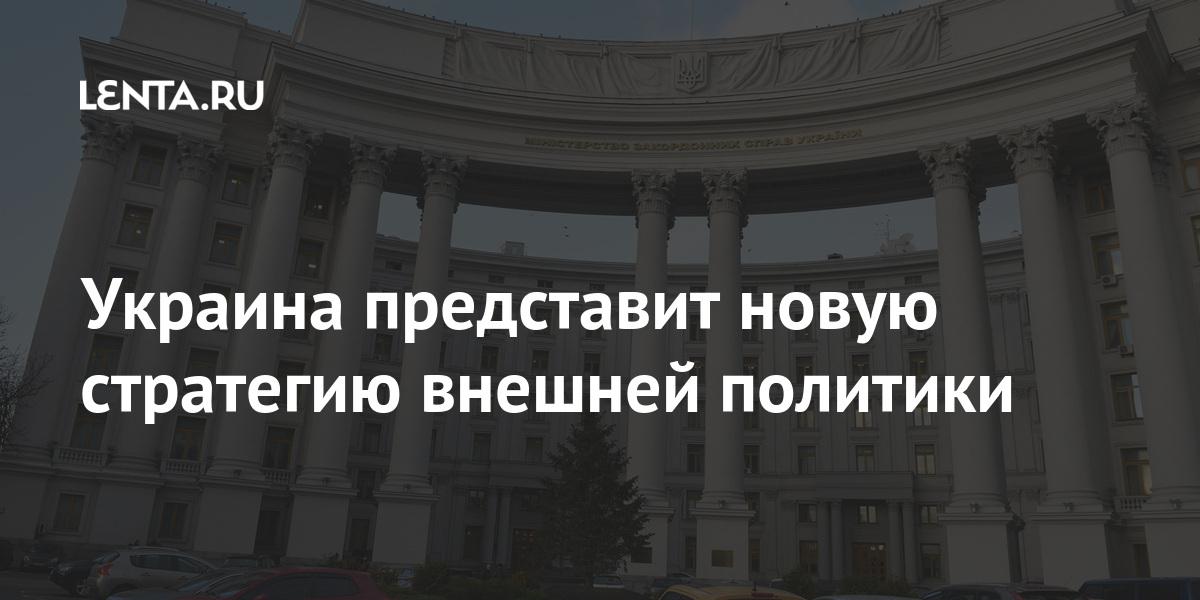 share d0b93b84f0f3e8441abb26aa685fd3d0 Украина представит новую стратегию внешней политики