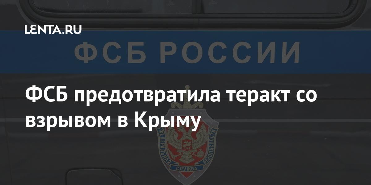 share 4ec5e661225537c3892e0e7d85c328bb ФСБ предотвратила теракт со взрывом в Крыму