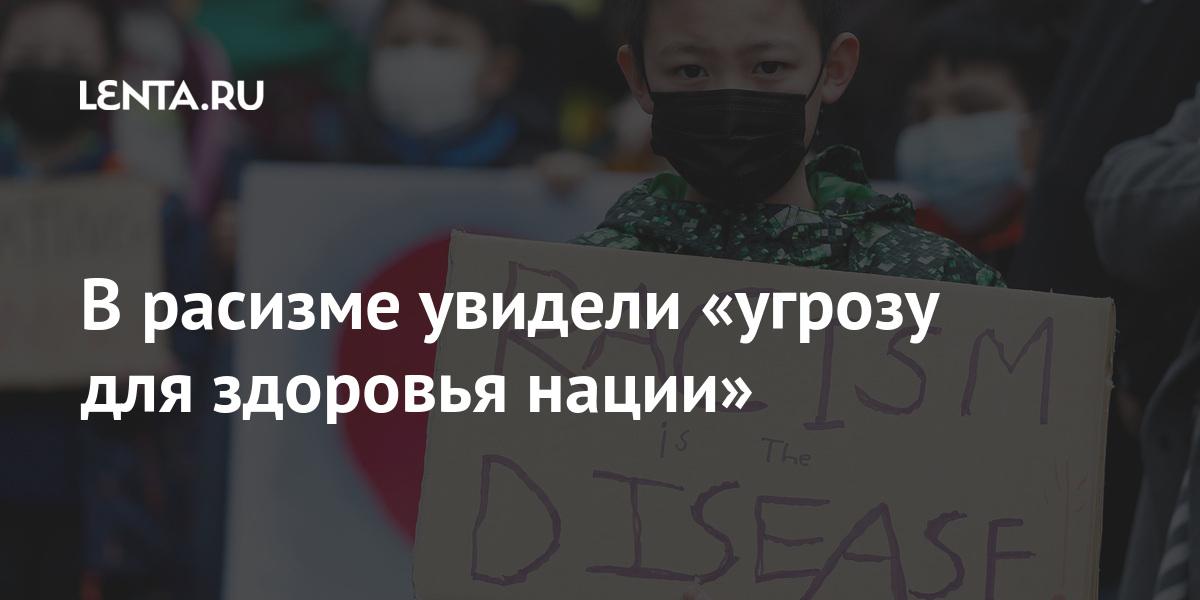 В расизме увидели «угрозу для здоровья нации»
