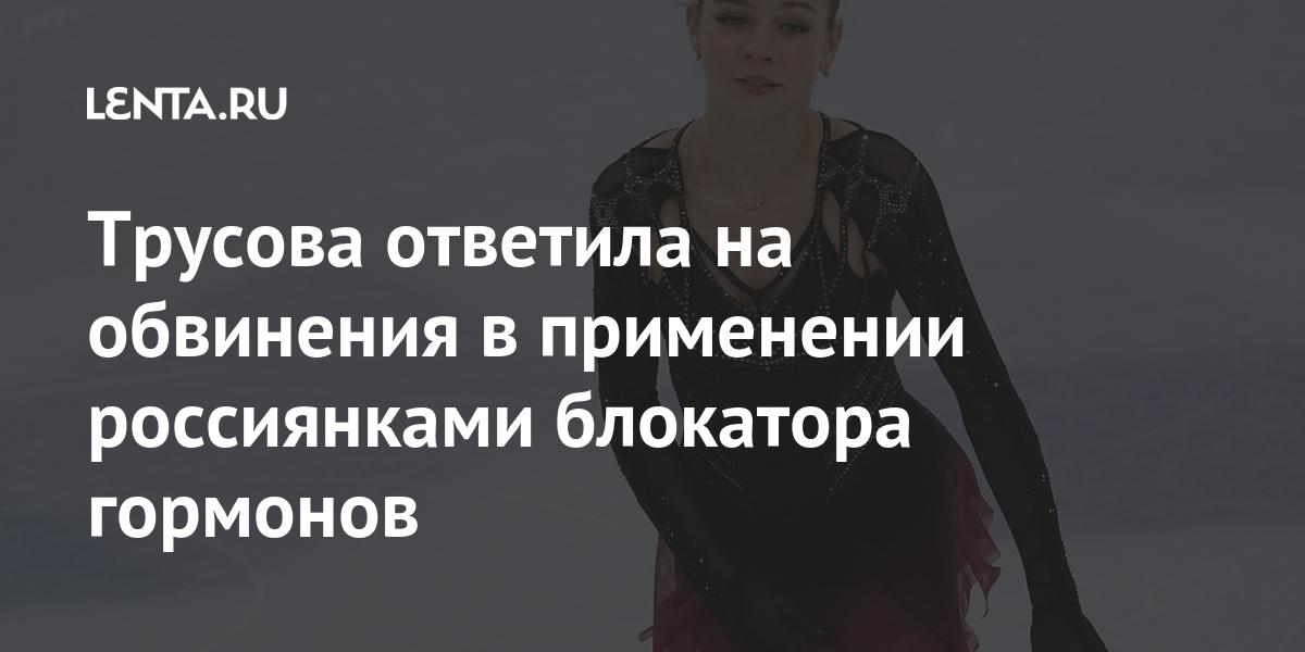 share f5d9da7175922488ba8ffc4bee5fb905 Трусова ответила на обвинения в применении россиянками блокатора гормонов
