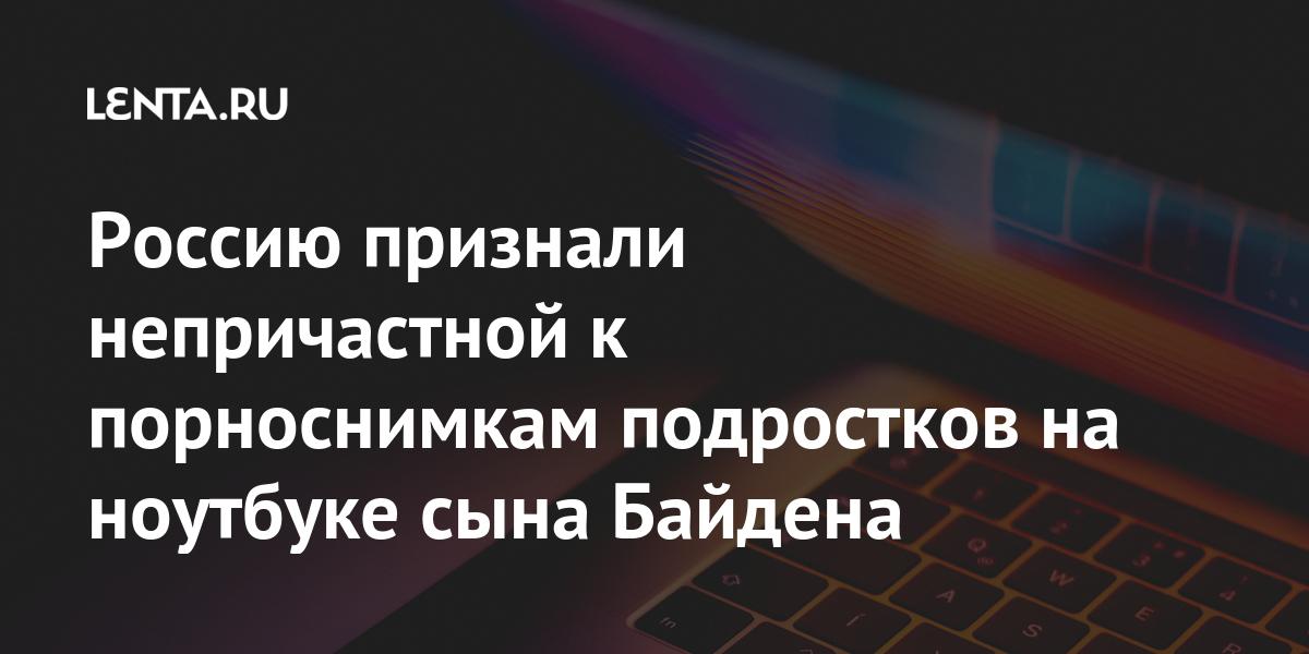 share 7a6afa4c0082cf545e4d11f8440030b4 Россию признали непричастной к порноснимкам подростков на ноутбуке сына Байдена