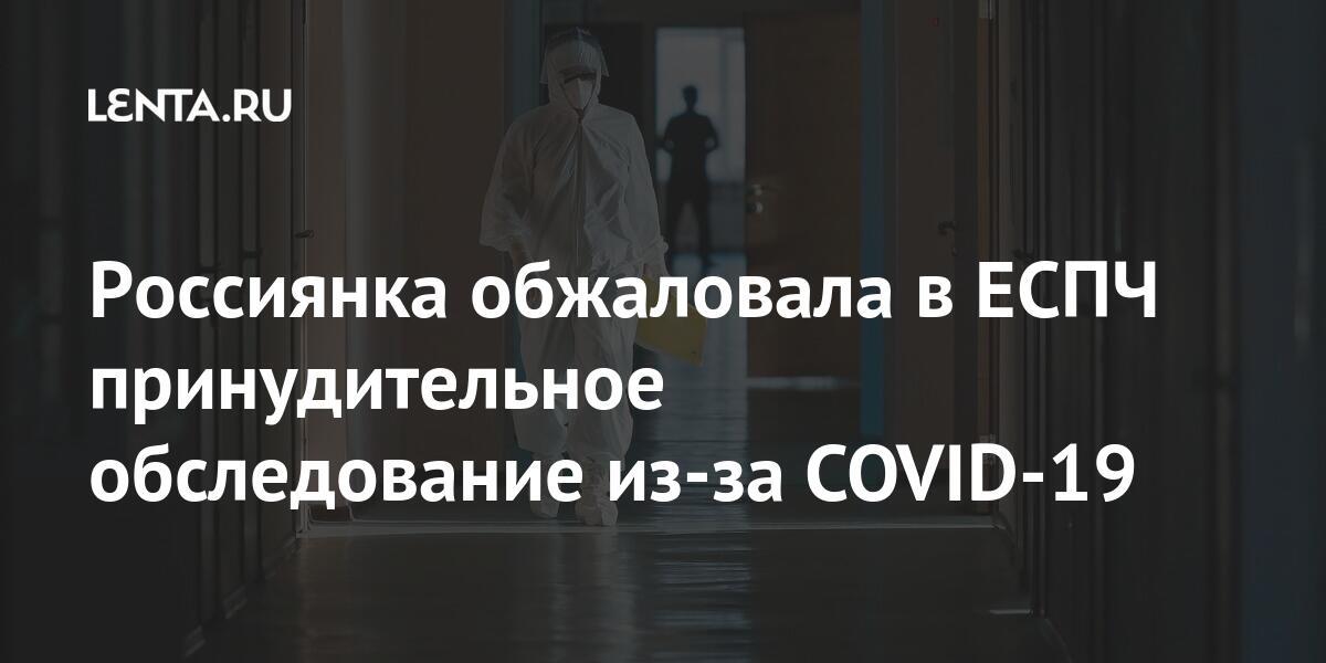 share 20843fcc5b5b0c543bc86fdfddc37d18 Россиянка обжаловала в ЕСПЧ принудительное обследование из-за COVID-19