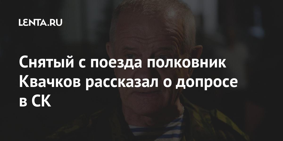 share 23ff633b2124b45fe78ffa1fa47a604f Снятый с поезда полковник Квачков рассказал о допросе в СК