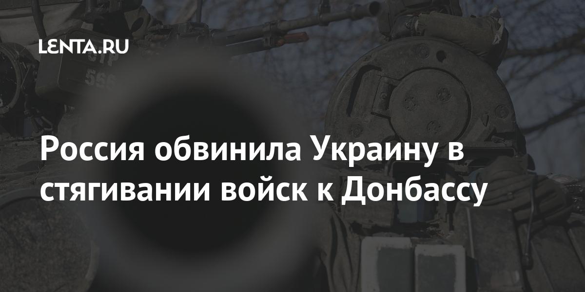 share 8d3ba0305881c2fd9785e325ada71f2c Россия обвинила Украину в стягивании войск к Донбассу