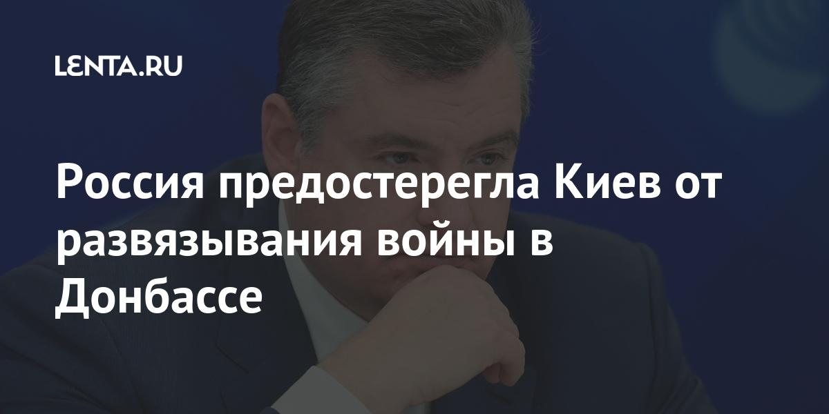 Россия предостерегла Киев от развязывания войны в Донбассе