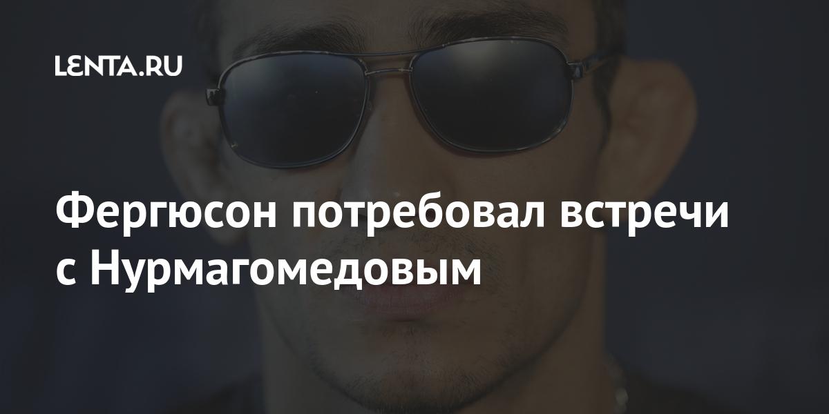 Фергюсон потребовал встречи с Нурмагомедовым