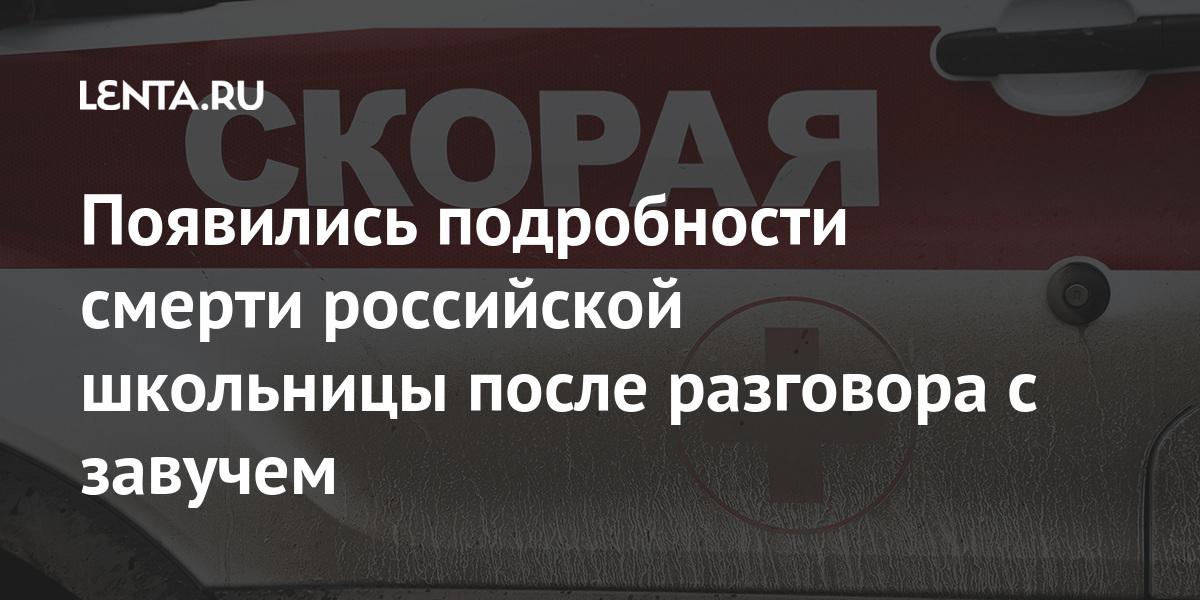 Появились подробности смерти российской школьницы после разговора с завучем