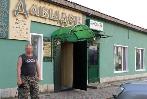 Кафе «Давыдов» в Алейске