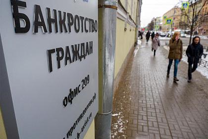 Россиянам разрешат банкротиться по-новому