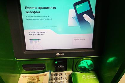 Описан портрет российского пользователя банкомата