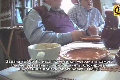 Опубликовано видео с переговорами планировавших военный переворот в Минске