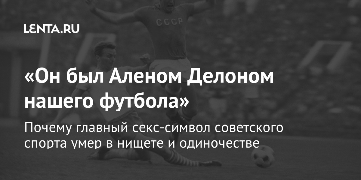 Почему главный секс-символ советского спорта умер в нищете и одиночестве: Футбол: Спорт: Lenta.ru
