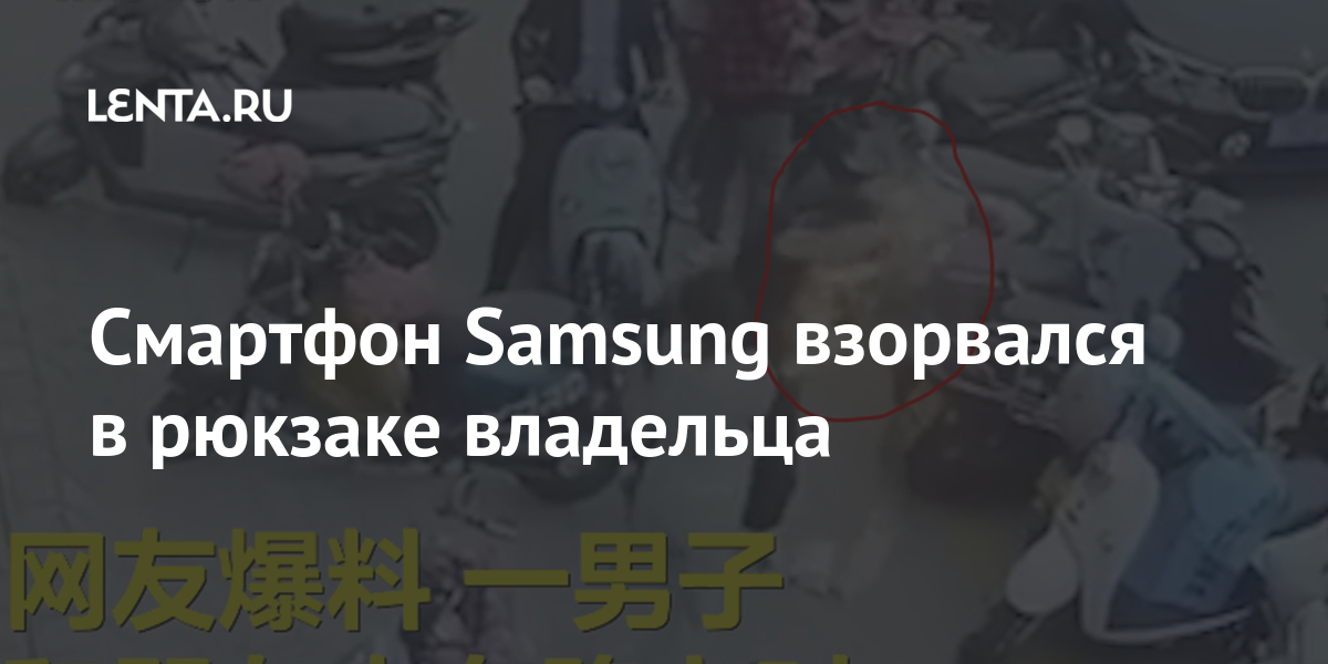 Смартфон Samsung взорвался в рюкзаке владельца
