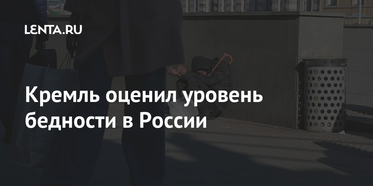 Кремль оценил уровень бедности в России
