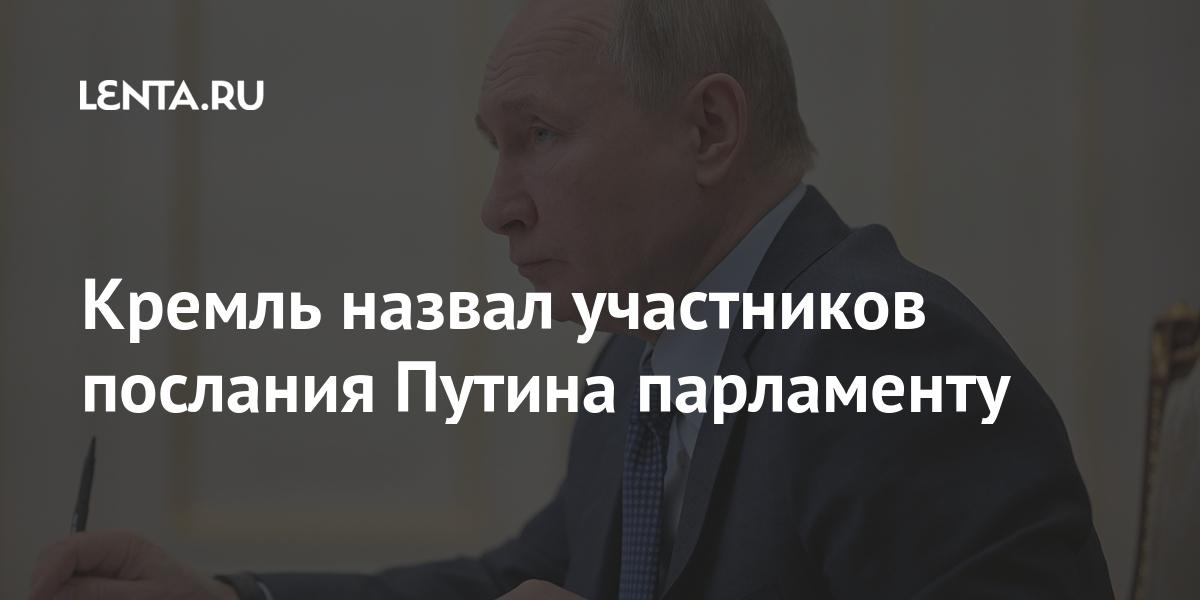 Кремль назвал участников послания Путина парламенту