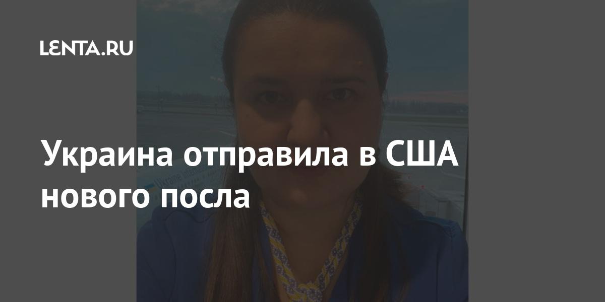 Украина отправила в США нового посла: Украина Бывший СССР: Lenta.ru