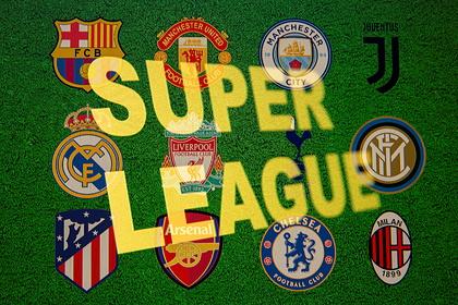 Три английских клуба задумались об отказе от Суперлиги