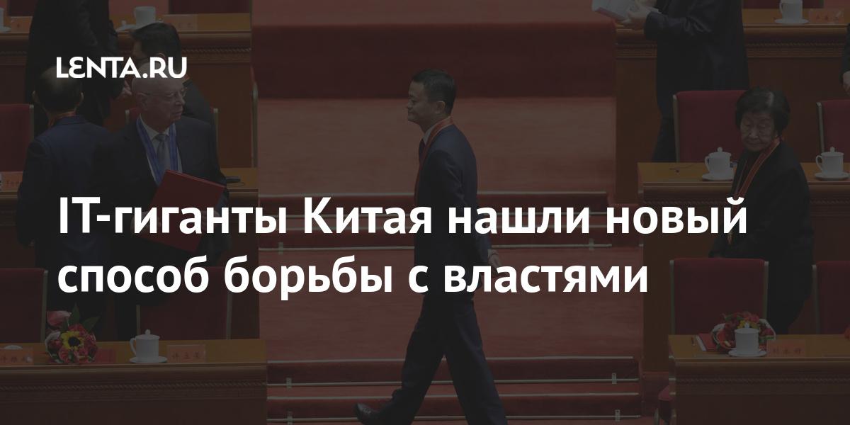 IT-гиганты Китая нашли новый способ борьбы с властью: Рынки: Экономика: Lenta.ru