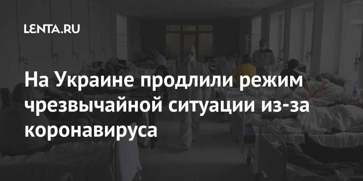 На Украине продолжили режим чрезвычайной ситуации из-за коронавируса: Украина Бывший СССР: Lenta.ru