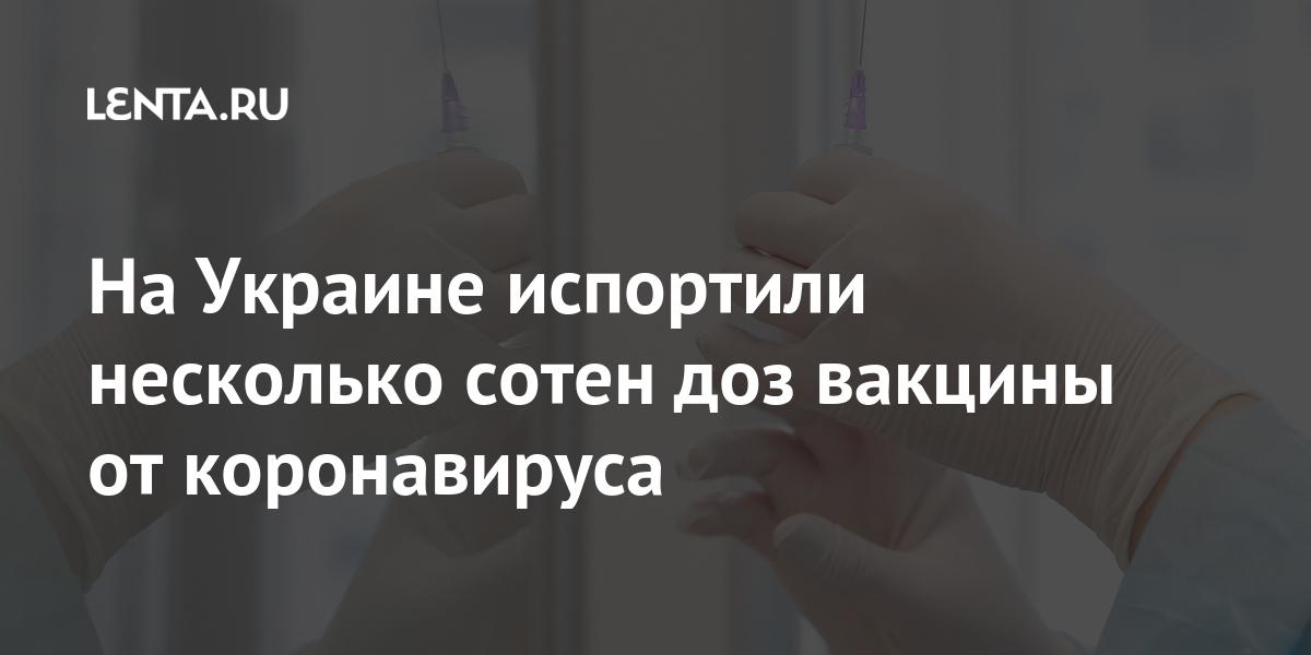 На Украине испортили несколько сотен доз вакцины от коронавируса: Украина Бывший СССР: Lenta.ru