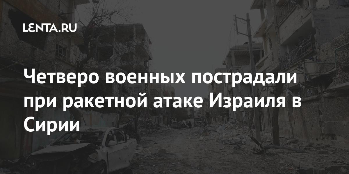 Четверо военных пострадали при ракетной атаке Израиля в Сирии: События: Мир: Lenta.ru