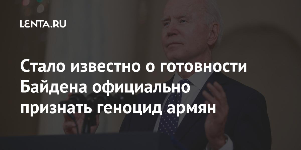 Стало известно о готовности Байдена официально признать геноцид армян: Политика Мир: Lenta.ru