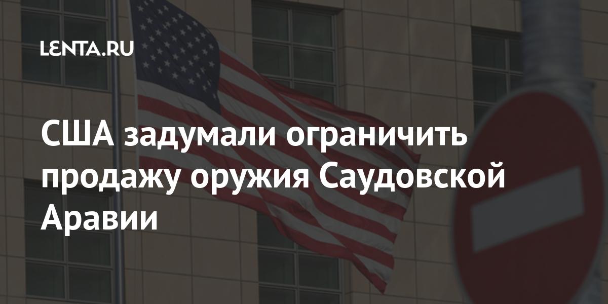 США задумали ограничить продажу оружия Саудовской Аравии: Мир: Lenta.ru