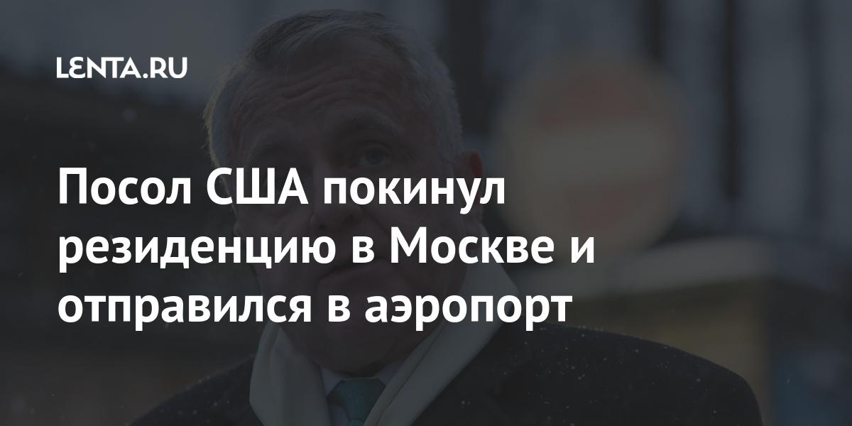 Посол США оставил резиденцию в Москве и отправился в аэропорт Политика Мир: Lenta.ru