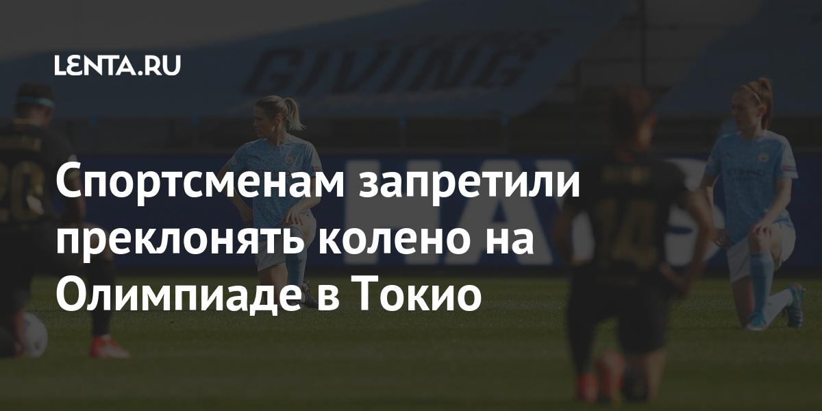 Спортсменам запретили преклонять колено на Олимпиаде в Токио: легкая атлетика Спорт: Lenta.ru