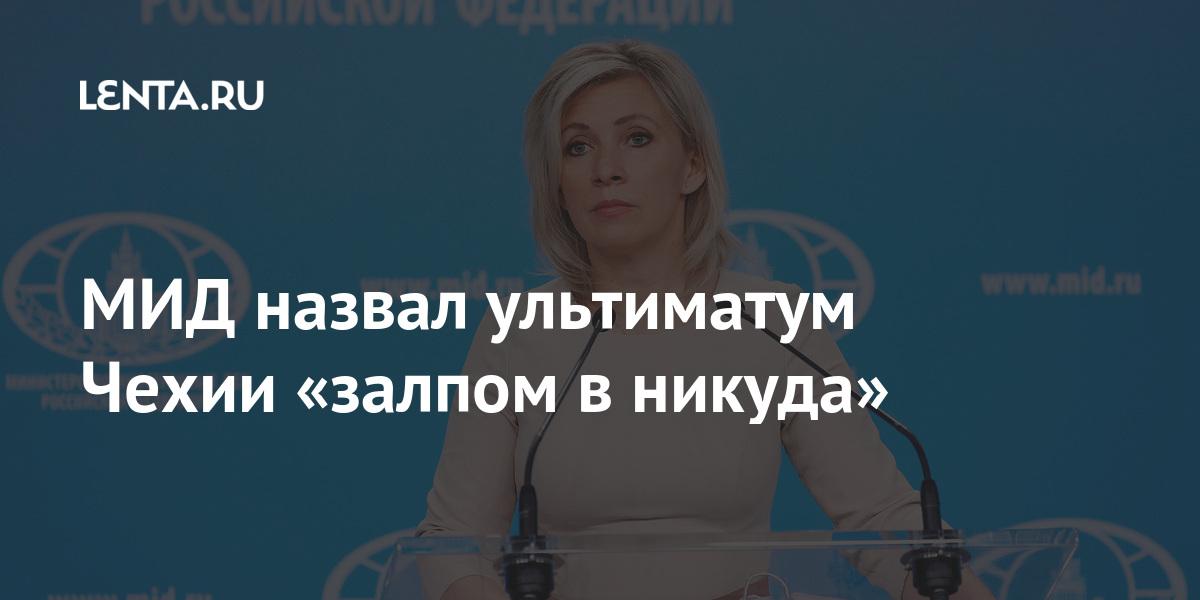 МИД назвал ультиматум Чехии «залпом в никуда»: Политика Мир: Lenta.ru