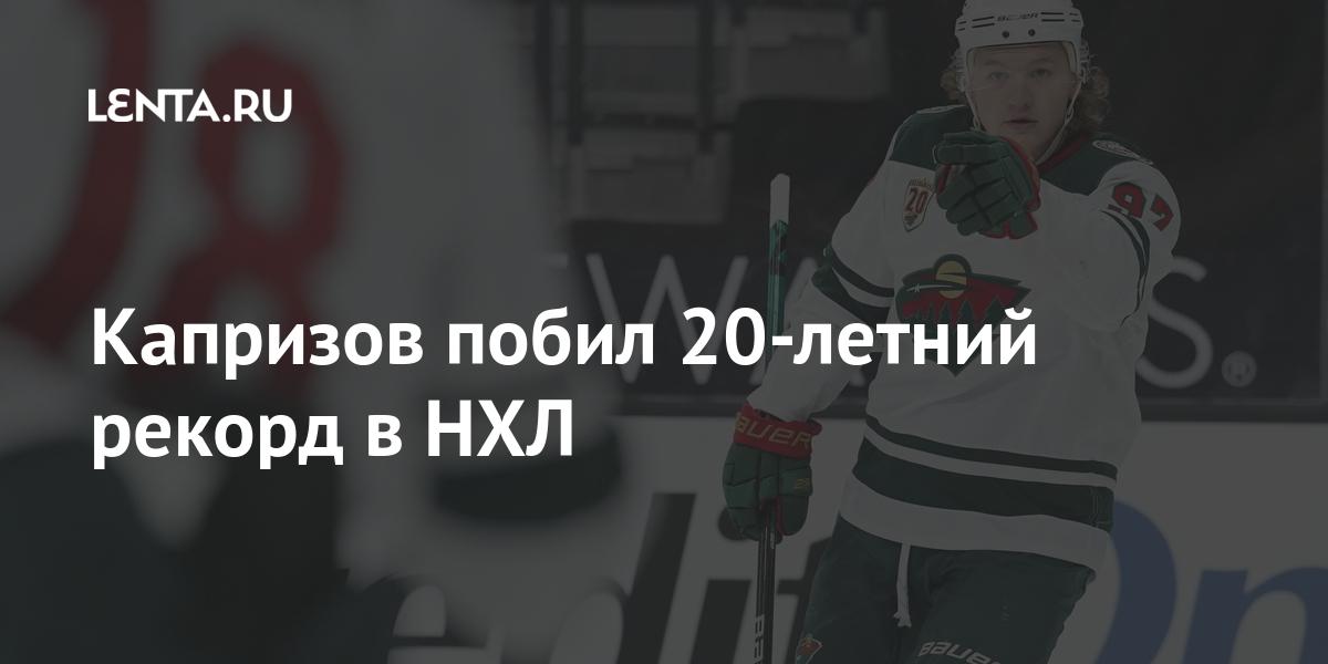 Капризов побил 20-летний рекорд в НХЛ Зимние виды Спорт: Lenta.ru