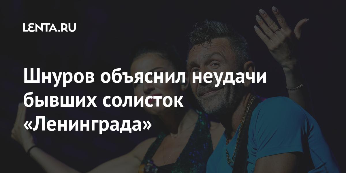 Шнуров объяснил неудачи бывших солисток «Ленинграда» Музыка Культура: Lenta.ru