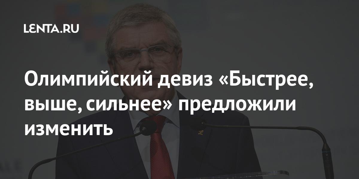 Олимпийский девиз «Быстрее, выше, сильнее» предложили изменить: легкая атлетика Спорт: Lenta.ru
