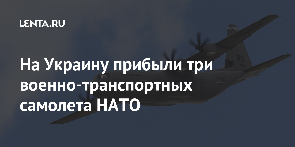На Украину прибыли три военно-транспортных самолета НАТО: Украина Бывший СССР: Lenta.ru