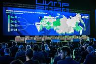 Конференция ЦИПР в Нижнем Новгороде, 2020 год