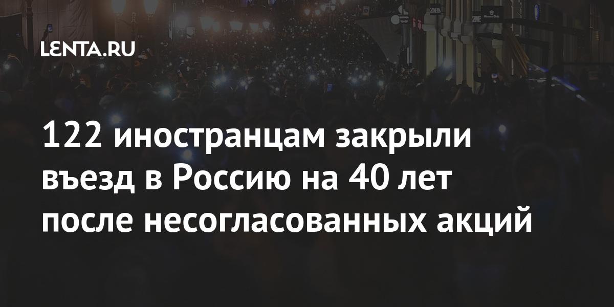 122 иностранцам закрыли въезд в Россию на 40 лет после несогласованных акций: Общество: Россия: Lenta.ru